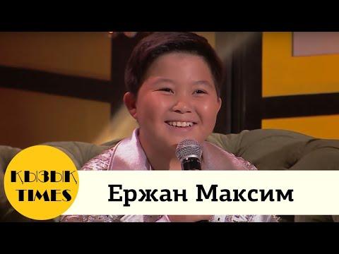 Ержан Максим - Евровидение жайында - Қызық Times 2019