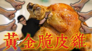 最強吃雞料理 黃金脆皮烤雞  How to Cook Roast Chicken with Crispy Golden Skin |Fred吃上癮