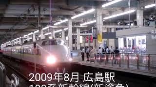 100系新幹線(新塗色)