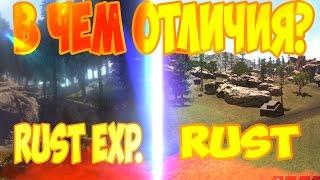 Отличие Rust Exp. от Rust