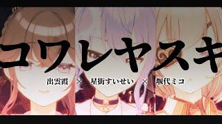 Guilty kiss「コワレヤスキ」/ 出雲霞×星街すいせい×堰代ミコ【歌ってみた】