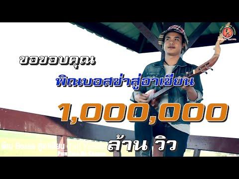 พิณบอสซ่าสู่อาเซียน Phin Bossa For AEC  (Full Version MV) โดยโนชานน ชินราช