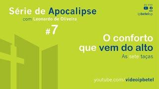 Apocalipse: o conforto que vem do alto [Parte 7] | Leonardo Oliveira