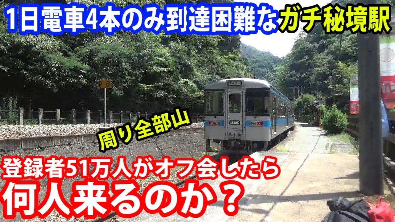 日本上位のガチ秘境駅で登録者51万人がオフ会をしたら参加者は何人来るのか?