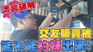 【Joeman】流言破解!交友販賣機到底能不能約妹出來?ft.咪妃