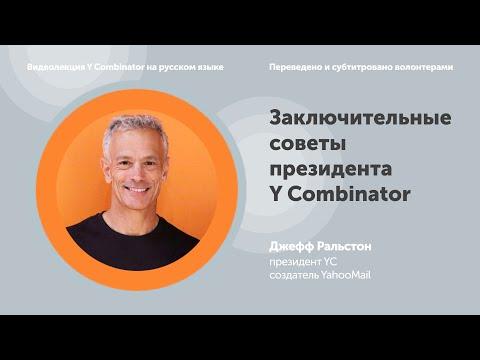 Заключительные советы президента Y Combinator Джефа Ральстона