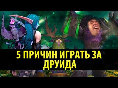 5 Причин играть за Друида в World of Warcraft