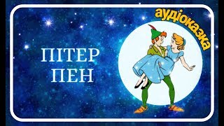 🏔️ПІТЕР ПЕН (Уолт Дісней) - АУДІОКАЗКА українською мовою - Ukrainian Fairy Tale - Peter Pan