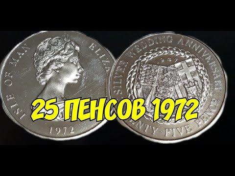 25 пенсов, 1972 Остров Мэн ''25 лет свадьбе Королевы Елизаветы II и Принца Филиппа''