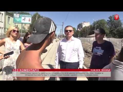 Телеканал ВІТА - БЕЗ КОМЕНТАРІВ: Телеканал ВІТА - БЕЗ КОМЕНТАРІВ 2018-08-10_1