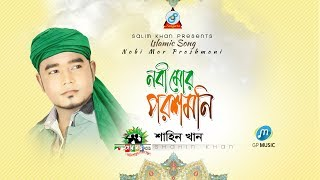 Shahin Khan - Nobi Mor Poroshmoni | Bangla Islamic Song | Sangeeta