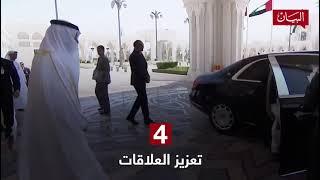 اليوبيل الذهبي..الإمارات دبلوماسية جاذبة لزعماء العالم