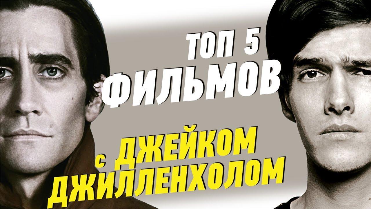 ТОП 5 фильмов | ДЖЕЙК ДЖИЛЛЕНХОЛ – Что посмотреть на выходных. #ЧПНВ №25
