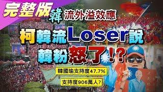蔡就這樣!韓不可測! 柯:韓流支撐點是Loser 原彈炸怒韓粉? 國民大會 20190719 (完整版)