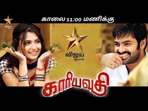 Govindam tamil dubbed download isaimini