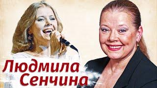 Людмила Сенчина. Как сложилась судьба советской «Золушки»