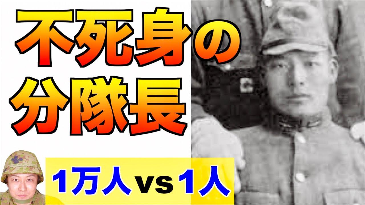 【実話】アメリカが恐れた「不死身の分隊長」舩坂弘さんについて話してみた!