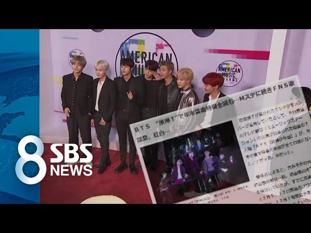 ? ??? BTS ?? ??? ?? ??…???? ?? / SBS