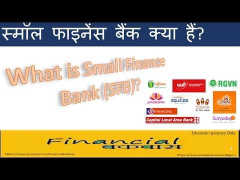 स्मॉल फाइनेंस बैंक क्या हैं? What is Small Finance Bank SFB?