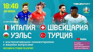Италия Уэльс Швейцария Турция Смотрим и обсуждаем в студии Telesport