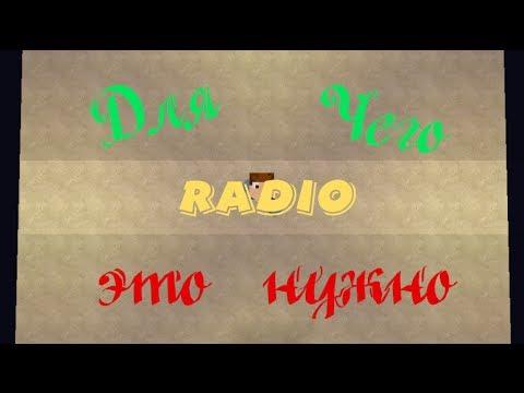 OpenBLocks - Radio (радио) Для чего это нужно? [RUS]