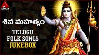 Lord Shiva Telugu Devotional Folk Songs   Shiva Mahatayam Songs Jukebox   Amulya Audios And Videos