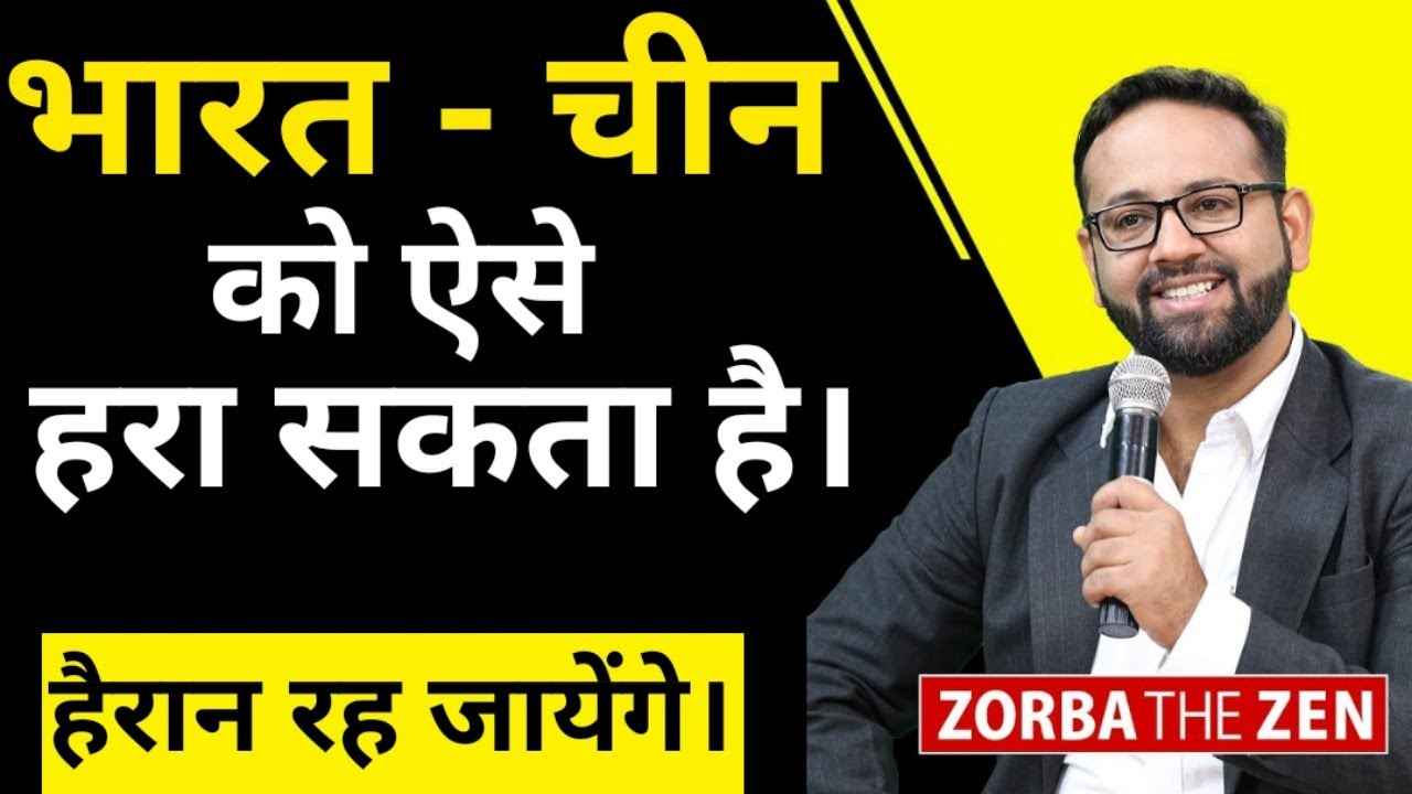 India Vs China War | भारत चीन को ऐसे हरा सकता है।| Zorba The Zen