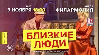 Современная комедия «Близкие люди» в Филармонии 3 ноября 2017 г. Киров