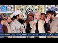 Shahbaz Qamar Fareedi Amazing Mehfil e Milad | Must Watch New Naat