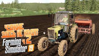 Что посеять фермеру в глуши? - ч2 Farming Simulator 19
