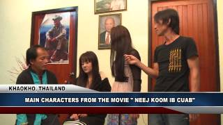 HMONGWORLD: INTERVIEW WITH THE MAIN CHARACTERS FROM THE MOVIE