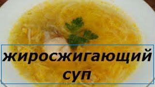 Жиросжигающий суп из сельдерея! Вкусно и полезно!