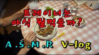 트레이너는 야식으로 뭘 먹을까? 맛과 영양만점트레이너의 야식ASMR V-log