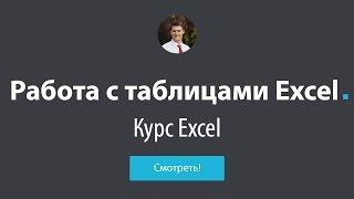 Обучение Excel - #11 Работа с таблицами в Excel