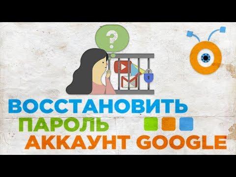 Как Восстановить Пароль от Аккаунта Google