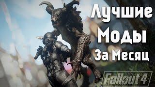 fallout 4: Лучшие Моды за Месяц (Октябрь-Ноябрь 2019)