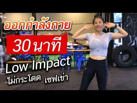 ออกกำลังกายลดความอ้วน 30 นาที ไม่กระโดด ไม่มีแรงกระแทก | Low Impact