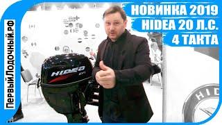 Лодочный мотор 20 л.с. 4 такта - Новинка от HIDEA