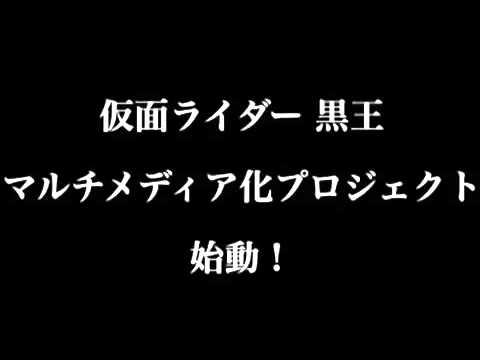 仮面ライダー黒王 NEXT STAGE