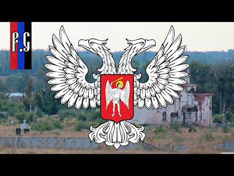 Песня Ополченцев Донбасса