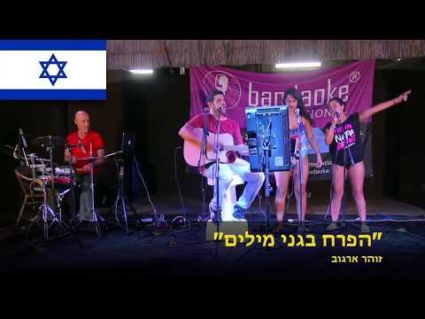 Hebrew Song