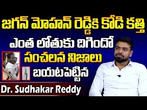 Dr Sudhakar Reddy Reveals Shocking Facts About YS Jagan Mohan Reddy Kodi Kathi Issue || SumanTv