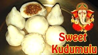 Vinayaka Chaviti prasadam Sweet kudumulu recipe in telugu | undrallu |Teepi Kudumulu |తీపి కుడుములు