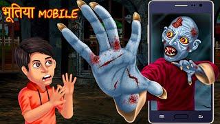 भूतिया मोबाइल | Hindi Horror Stories | Stories in Hindi | Hindi Kahaniya | Latest Stories 2020 |
