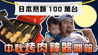 彼得爸與蘇珊媽育兒日記Ep123|日本年銷百萬台中秋烤肉神器|彼得爸與蘇珊媽
