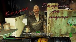 Fallout 4 - 13 Келлог - украл пацана, по е лу НА