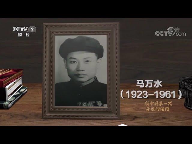 《红色财经·信物百年》 20210720 新中国第一代劳模的铁锤| CCTV财经
