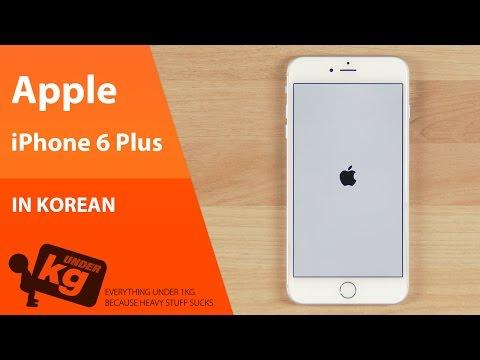 [KR] Apple iPhone 6 Plus (아이폰 6 플러스) 개봉기 [