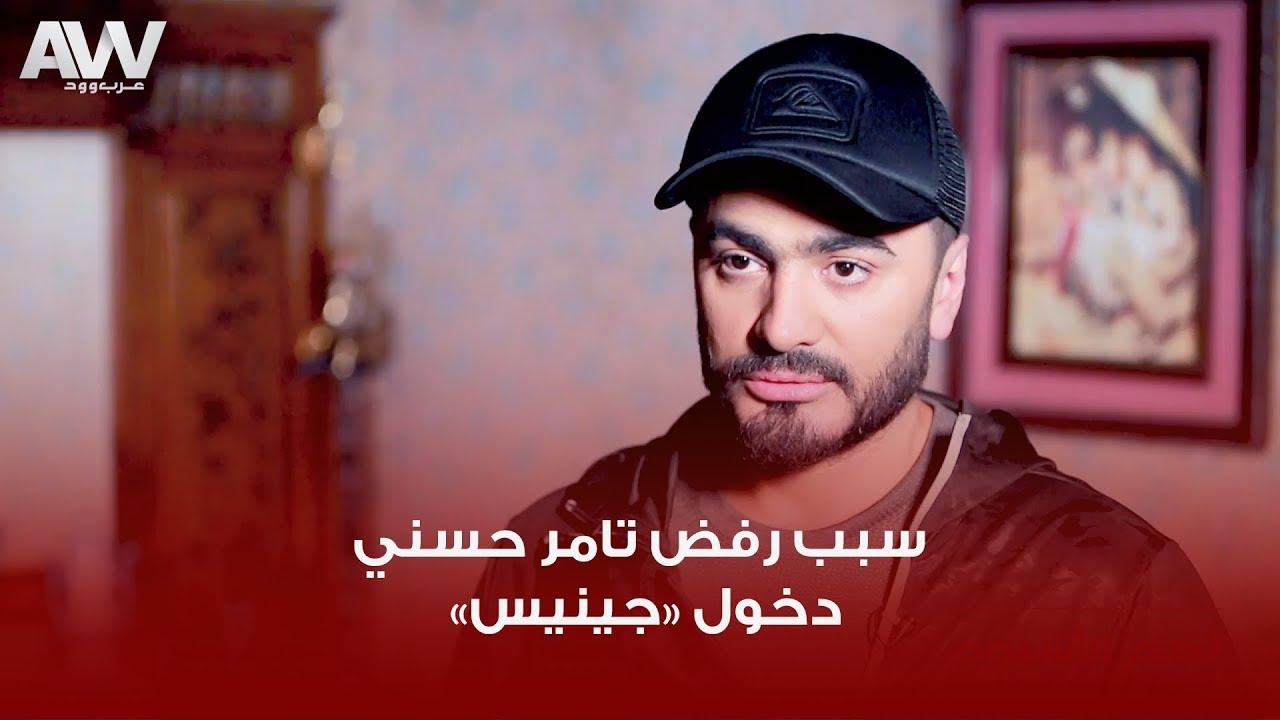 عرب وود   تامر حسني: رفضت دخول موسوعة