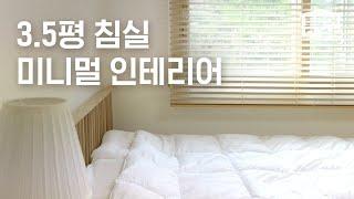 미니멀하고 아늑한 침실을 원한다면? 화이트 우드+골드 …